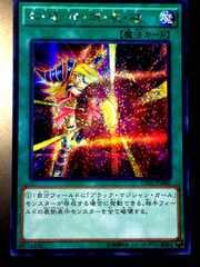 遊戯王 黒・魔・導・爆・裂・破 シークレット 美品 15AX