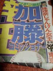 スポーツ報知AKB48じゃんけん大会2013.9.19