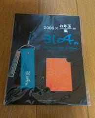 嵐 大野智 ソロコン 3104 お年玉★ストラップ&スクリーンカット