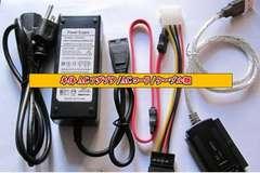 USB2.0-SATA・IDEの変換接続キットb