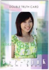 別府あゆみ 生写真カード1枚 1/1 190 sakuradou2005