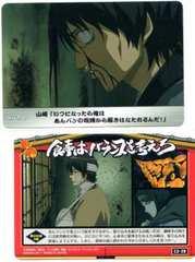 銀魂'くりあ弐★トレカ C2-28 第205話A(後) 山崎