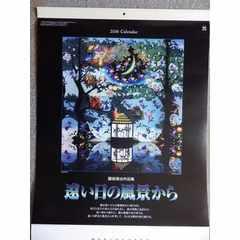2016年カレンダー2月1枚大安有藤城清治影絵集SG-405遠い日の風景