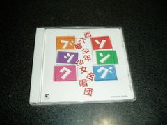 CD「西六郷少年少女合唱団/ソングブック」