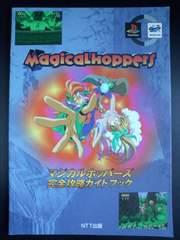 『マジカルホッパーズ』完全攻略ガイドブック/PS&SS版攻略本