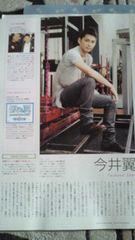 今井翼「LOOK at STAR OVATION'11」1枚