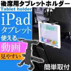 後席用 iPad タブレットホルダー 約7〜10インチ相当OK as1671