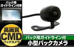 ガイドライン有◆超小型バックカメラ 鏡像 広角 カラー CMD