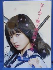 レア!橋本環奈/映画/セーラー服と機関銃-卒業-/☆下敷き☆グッズ