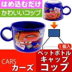 CARS カーズ ペットボトルキャップ コップ CPB1 Sk267