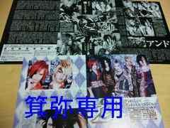2008〜10年切抜23枚&フライヤー3枚◆現REIGN/リライゾ即決