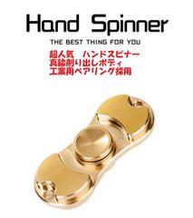 ハンドスピナ— 真鍮削り出しボディ 高級ベアリング仕様