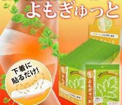 送料無料!よもぎ蒸しパット50個★冷え性改善美肌韓国伝統美容法