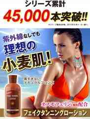 送料390円即決★セルフタンニングフェイクタンニングローション