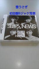 送料込み! 美品! NEWS 最新曲 生きろ 初回盤B CDのみ