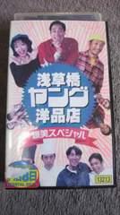 浅草橋ヤング洋品店 爆笑スペシャル