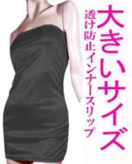 新品【5568】5L(大きいサイズ)黒★透け防止インナー