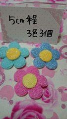 大きなお花モチーフ3色3個