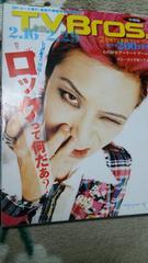 TVBros.◆08/2/29★hide降臨!ロックって何だあ?