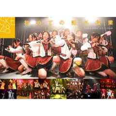 ■DVD『SKE48ライブ 初めての課外授業』松井珠理奈