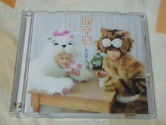 CD+DVD テゴマス 猫中毒 初回限定盤 手越祐也 増田貴久