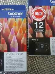 brotherインクカートリッジ 黒 LC12BK 2個セット