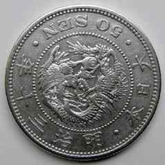 ◆竜50銭銀貨 明治30年 美品