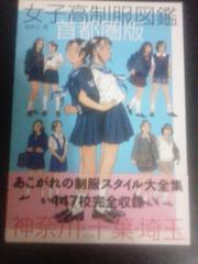 女子高制服図鑑首都圏版コンディション良好帯付き美品