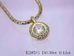 【即買い】K18YG 0.30ct ダイヤモンド ベゼルセット ネックレス 仕上げ済★dot