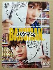 映画「バクマン。」チラシ10枚�@ 佐藤健 神木隆之介 桐谷健太