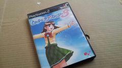 PS2☆トゥルーラブストーリー3☆恋愛アドベンチャー。