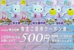 最新★サンリオピューロランド株主優待券3枚+サンリオショップ割引券2枚 Sanrio