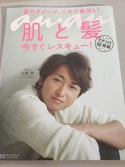即決 anan 2013.8.28 肌と髪 嵐 大野智 8ページ