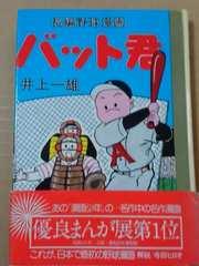 長編野球漫画 バット君 井上一雄