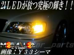 超LED】ローレルC35系クラブS/コーナリングポジションランプ21連/オレンジ