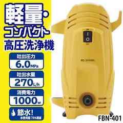 新品★高圧洗浄機 FBN-401 軽量タイプ -k