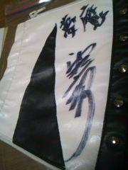 沖野小百合プロレス番組で当選したサイン入りリストバンド