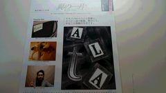 タッキー&翼)今井翼[TVぴあ]連載切り抜き#96(2011年3/30号)