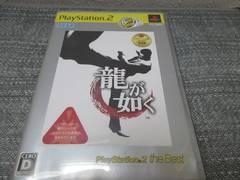 PS2中古ソフト龍が如くBEST版 動作確認済 即決