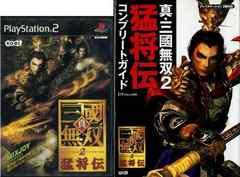 PS2 真三国無双2 猛将伝 (真三國無双) +攻略本 送料185円 即決