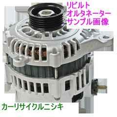 送込!ワゴンR MC12S リビルト ダイナモ オルタネーター 84G10