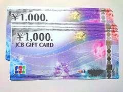 【即日発送】13000円分JCBギフト券ギフトカード★各種支払相談可