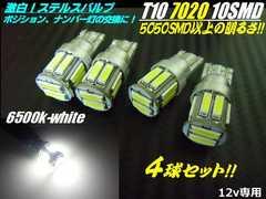 4球セット!新型7020チップ搭載/12v/T10/白色LED/10連/ステルス球