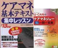 ケアマネジャー ケアマネ基本テキスト2013年版/一問一答集2012年版 2冊
