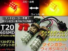 T20 ダブル球 ウィンカーポジションキット LED ウィポジ 赤/黄