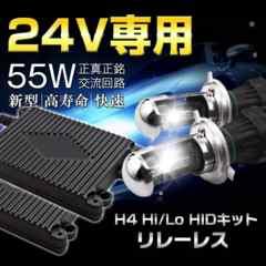 24V専用55W HIDキット H4Hi/Lo リレーレス三年保証 6000K