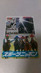 JRA☆スポニチ☆ジェンティルドンナ☆QUOカード☆有馬記念
