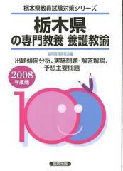 教員採用試験 栃木県 養護教諭2008年版