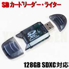 USB2.0対応▽SDXC128GBまで読書き出来るSDカードUSBカードリーダー・ライター