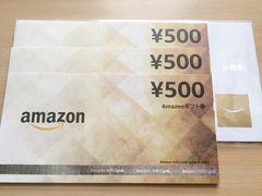 【即決】Amazonギフト券1500円分 アマゾンギフト券 ポイント利用